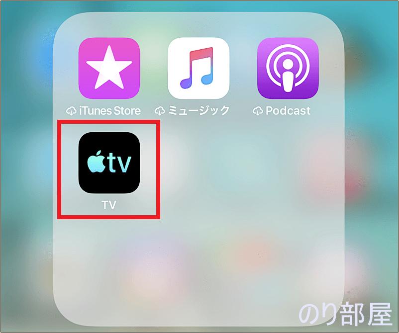 ダウンロードした動画はiPhoneの「TV」「ビデオ」に入っています。 EaseUS MobiMoverはInstagram・Twitter・Youtubeなどの動画をダウンロードすることができる 【徹底解説】EaseUS MobiMoverがiPhoneのデータをPCと管理するのにオススメ! 無料のデータ移行・バックアップソフトが簡単で使いやすい!Twitter・Insta・Youtubeの動画もダウンロードできる。【評価・レビュー】
