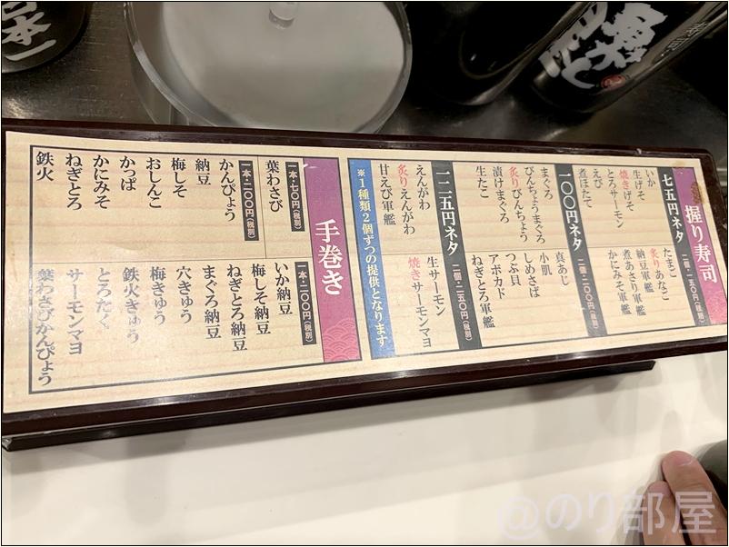定番メニュー。魚がし日本一 池袋西口店は立ち食い寿司のチェーン店 【寿司】「魚がし日本一 池袋西口店」が安くて美味しくてオススメ!気軽にお寿司と190円サワーでお手軽晩酌。