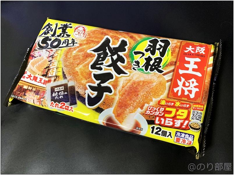【徹底紹介】「大阪王将羽根つき餃子」が安くて美味しくてオススメ!冷凍食品のギョーザがコスパも良く油いらず水いらずで料理下手な人も作れて凄すぎて衝撃。〜作り方・口コミ・評価〜