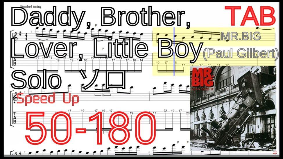【TAB】絶対弾ける Daddy, Brother, Lover, Little Boy - Mr.Big(ポール・ギルバート) ギターソロの練習方法【Paul Gilbert】【練習動画】