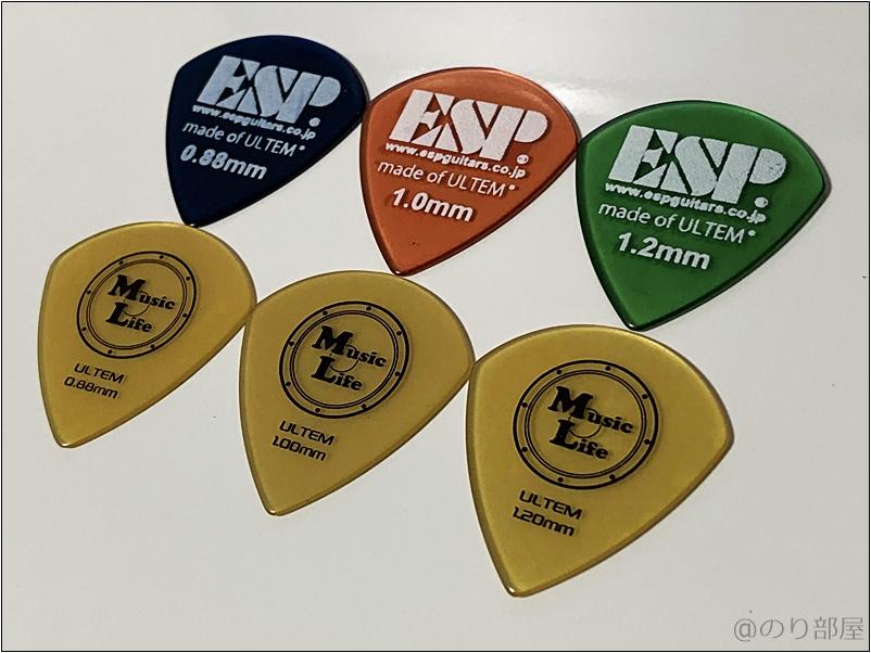ESP ウルテム PJ-PSU JAZZ型と同じピックが50円で買える!?【徹底解説】ESPウルテムピック解説!50円の同じ素材・サイズのピックも紹介!?ティアドロップ(PT-PSU)・トライアングル(PD-PSU)・JAZZ型(PJ-PSU)の大きさ・厚さ計測比較! オススメのピック!【イーエスピー・ギター】