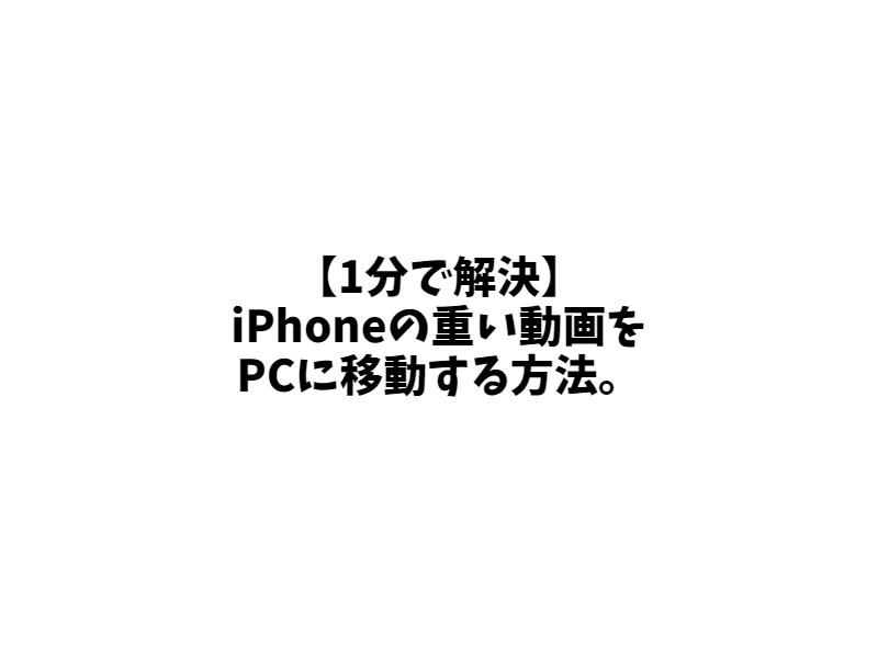 【1分で解決】iPhoneの重い動画をPCに移動する方法。「システムに接続されたデバイスが機能していません。」と出たら見る記事。