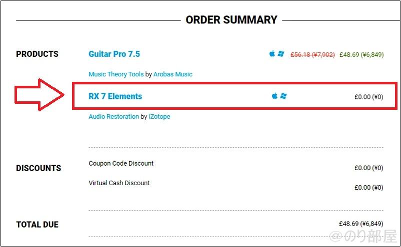 Guitar Proを買ったらiZotope RX 7 Elementsが無料でもらえました【ギタープロ・TAB譜】Guitar Pro(最新版)を安く買う方法!ギターのTAB譜・タブ譜や楽譜スコア編集ソフトとしてオススメ!【ギタープロのセール情報】