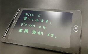 デジタルメモの書いた画面 デジタルメモで実際に文字を書いてみます!【電子メモ帳】【徹底解説】デジタルメモのメリット・デメリット。最高に使いやすくてホワイトボードよりもオススメ! 【電子メモ帳】