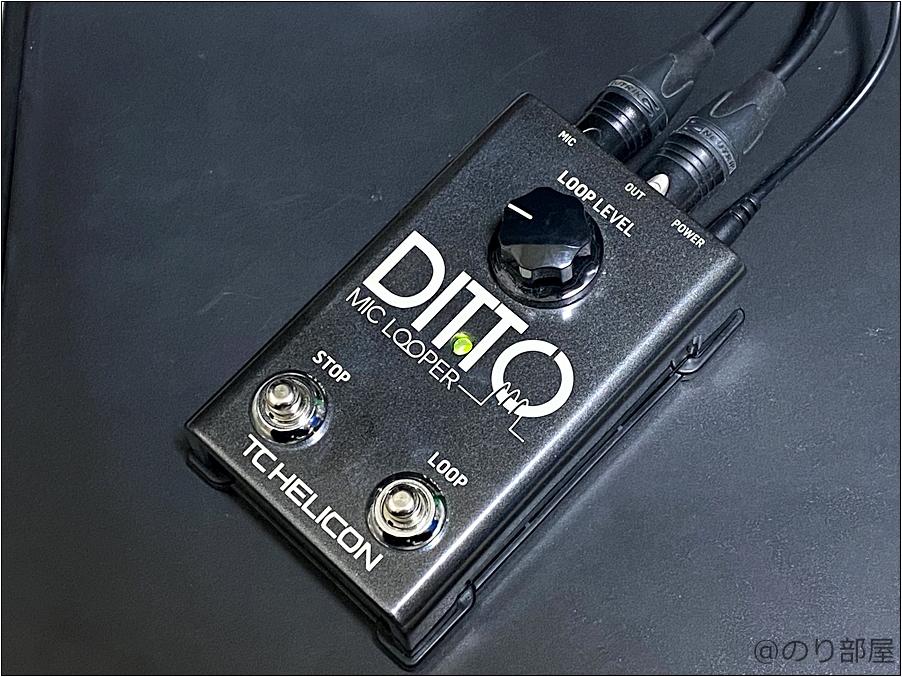 再生中は黄緑のランプ。録る時はLOOP押す。TC HELICON Ditto Mic Looperの操作方法。LOOPを踏んでギターを弾いてもう一度踏むだけ【ルーパー】【徹底解説】TC HELICON Ditto Mic Looperが良すぎる!アコギの生音ルーパーにも最適!簡単で音も良くてオススメのエフェクター!