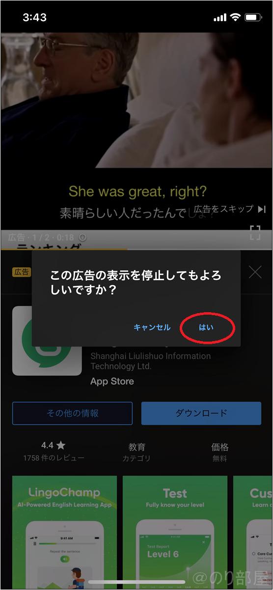 「この広告の表示を停止してもよろしいですか?」で「はい」をタップする【スマホ】Youtubeの広告を消す方法。繰り返し表示される広告を無料で消す・飛ばす方法。広告をブロック!【iPhone・android】