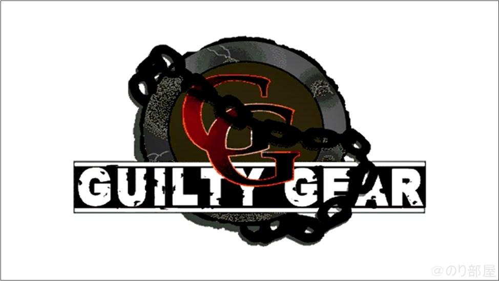 【まとめ】初代ギルティギア GUILTY GEAR ストーリー・エンディングを一気に見たい人にオススメ!【ネタバレ・ムービー・動画・ぜんわ】