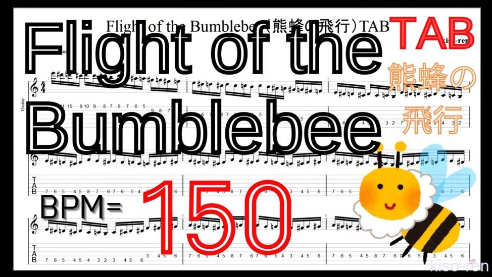 【BPM150】熊蜂の飛行 ギター TAB 楽譜(動画に合わせて弾くだけ)Flight of the Bumblebee Guitar TAB【TAB ギターソロ速弾き】【TAB・動画】絶対弾ける「熊蜂の飛行」の練習方法。ギターで難しい曲のピッキングの練習をして上手くなる!【くまばちのひこう・Flight of the Bumblebee】