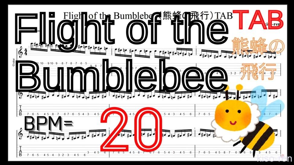 【BPM20】熊蜂の飛行 ギター TAB 楽譜(動画に合わせて弾くだけ)Flight of the Bumblebee Guitar TAB【TAB ギターソロ速弾き】 【TAB・動画】絶対弾ける「熊蜂の飛行」の練習方法。ギターで難しい曲のピッキングの練習をして上手くなる!【くまばちのひこう・Flight of the Bumblebee】