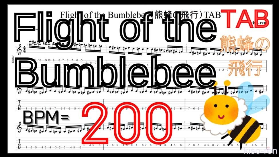 【BPM200】Flight of the Bumblebee Guitar TAB / 熊蜂の飛行 ギター TAB 楽譜【TAB ギターソロ速弾き】【TAB・動画】絶対弾ける「熊蜂の飛行」の練習方法。ギターで難しい曲のピッキングの練習をして上手くなる!【くまばちのひこう・Flight of the Bumblebee】