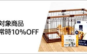 Amazonペットプロフィール登録者限定対象商品常時10%OFFのクーポンコードをもらいましょう! 【犬用ペットフード・用品を安く買う方法】【10%OFF】犬用ペットフード・用品を安く買う方法。Amazonでペットプロフィールを設定するだけでエサやペットシーツやおもちゃも安く買えるお得なクーポンがもらえます。