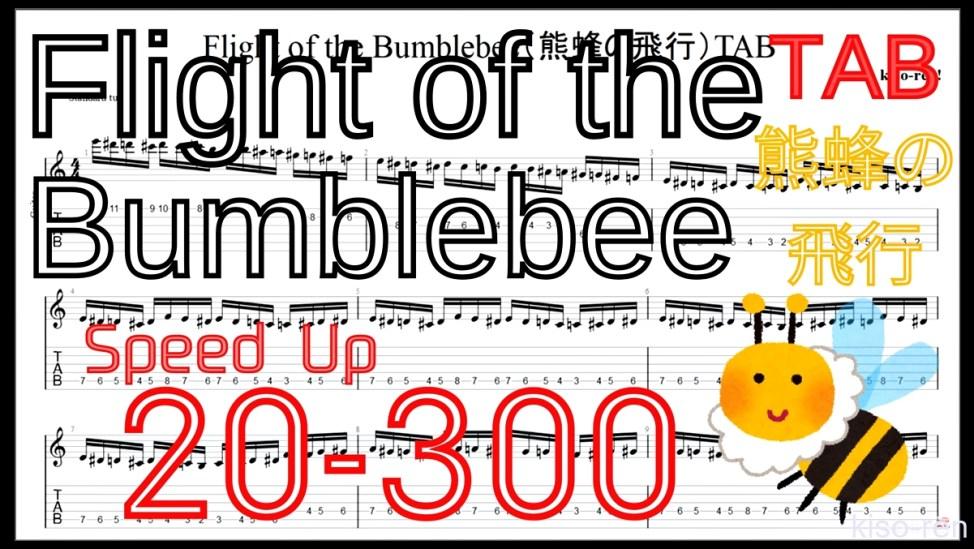 【Speed UP】Flight of the Bumblebee Guitar TAB / 熊蜂の飛行 ギター TAB 楽譜 BPM20-300【TAB ギターソロ速弾き】【TAB・動画】絶対弾ける「熊蜂の飛行」の練習方法。ギターで難しい曲のピッキングの練習をして上手くなる!【くまばちのひこう・Flight of the Bumblebee】