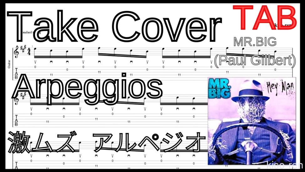 【TAB・動画】絶対弾けるTAKE COVER - Mr. Big(Paul Gilbert)の練習方法。激ムズアルペジオの