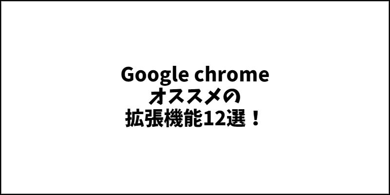 Google chromeのオススメの拡張機能12選! 本好き・ブログ・ギタリストなどに便利!【クロームプラグイン】