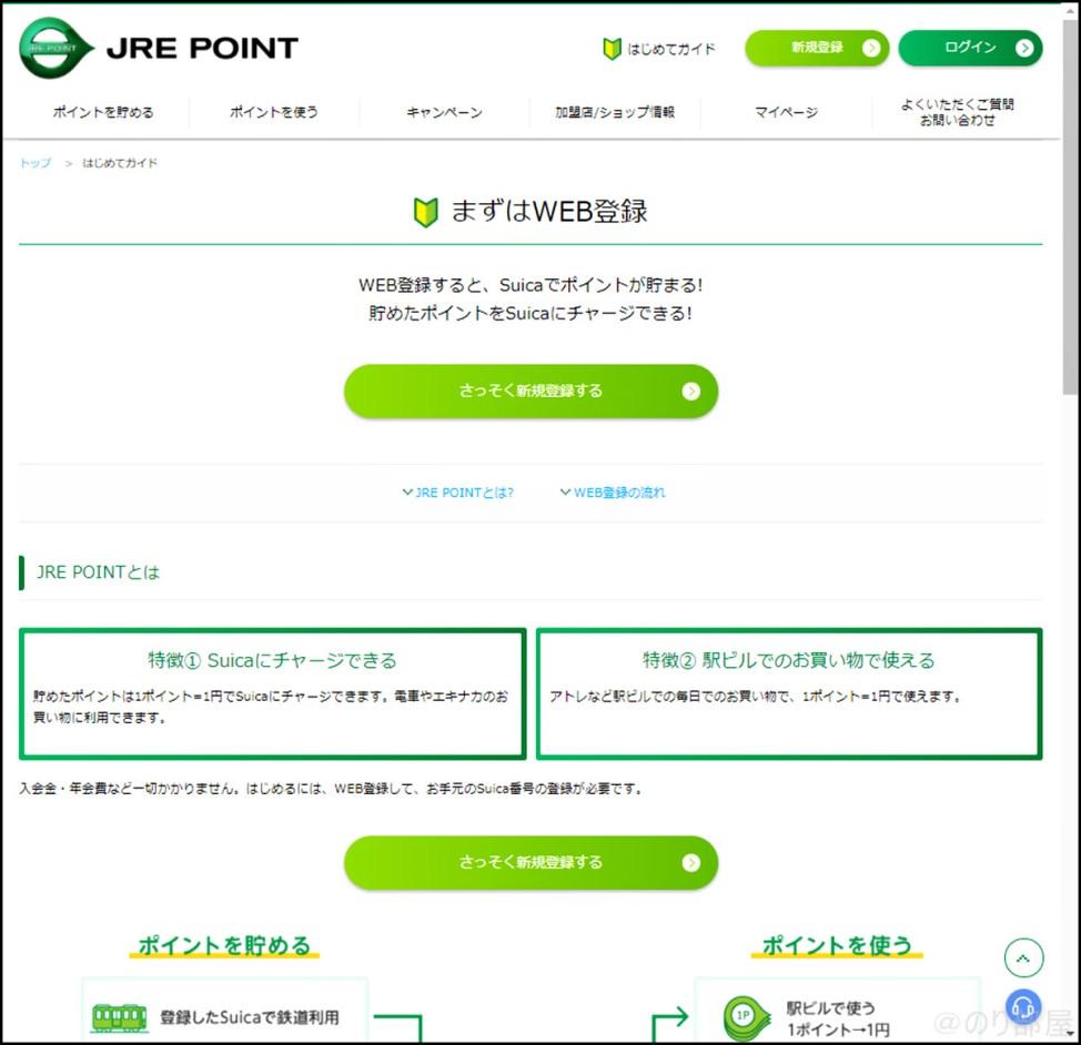 まずはWEB登録!【徹底解説】JREポイントの登録方法。スマホアプリでカードいらずでポイントを貯めることができます!ポイントはSuicaにチャージ!。