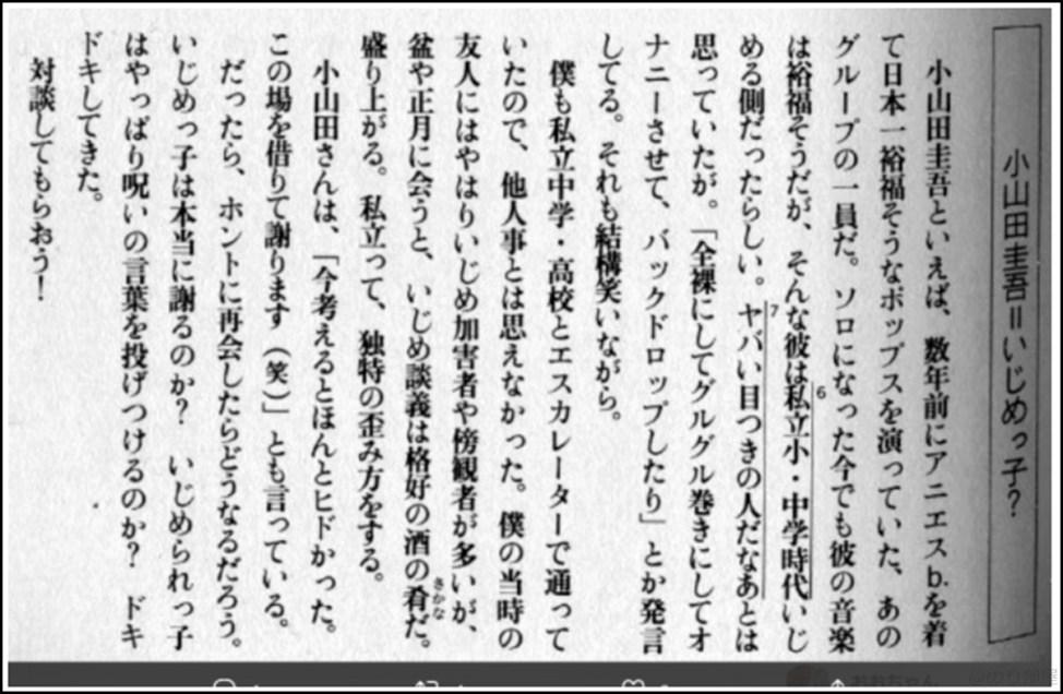 小山田圭吾=いじめっ子? 小山田圭吾 いじめインタビュー記事内容全文文字起こし。ロッキンオン・クイックジャパンと海外の反応