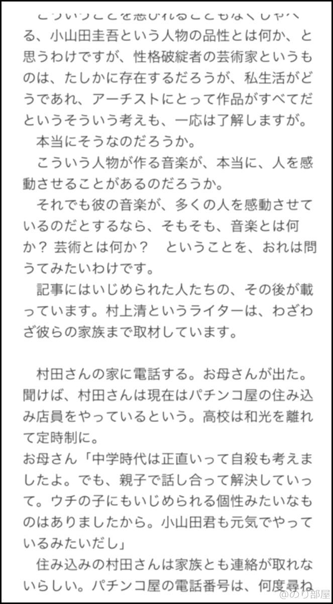小山田圭吾「いじめ紀行」質問者の村上清が事実を確かめにいじめられっ子に会いに行く 小山田圭吾 いじめインタビュー記事内容全文文字起こし。ロッキンオン・クイックジャパンと海外の反応