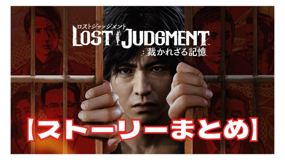 【ストーリーまとめ】ロストジャッジメント LOST JUDGMENT 裁かれざる記憶 キムタクが如くのストーリーを一気に見たい人にオススメ! 【ネタバレ・ムービー・動画・ぜんわ】