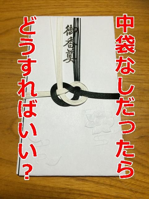 香典 金額 初盆