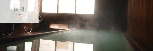 乗鞍ライジングサンホテル山百合のお風呂