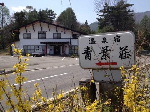 温泉宿青葉荘の外観