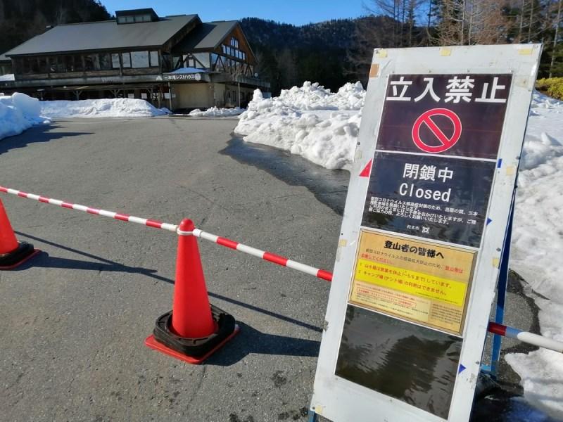 三本滝駐車場閉鎖