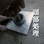 鉄筋挿入工 頭部処理
