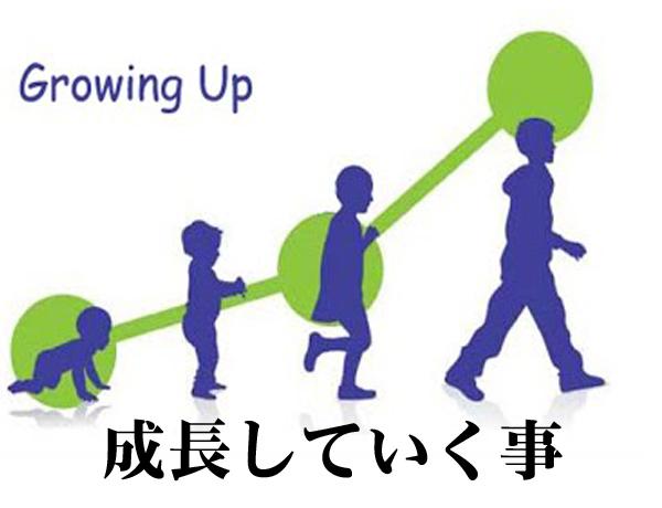 成長していく社員