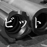 平戸金属 ビット