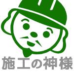 施工の神様ロゴ