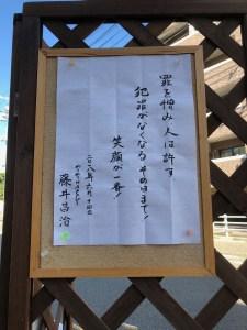 手書きTwitter アナログブログ 須磨河昌 河昌須磨のり 美味しい海苔