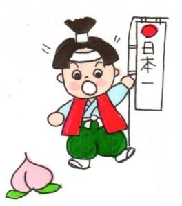 山梨桃の日  百百 日本一 桃太郎