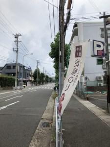 台風直撃 西日本警報 異常気象 東から西へ 女将がはためいています 曇りがち