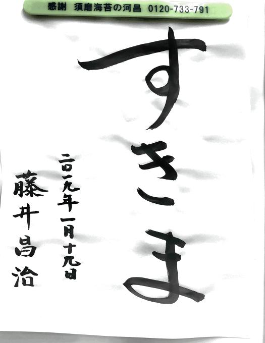 #手書きTwitter #すきま #2019年のテーマ