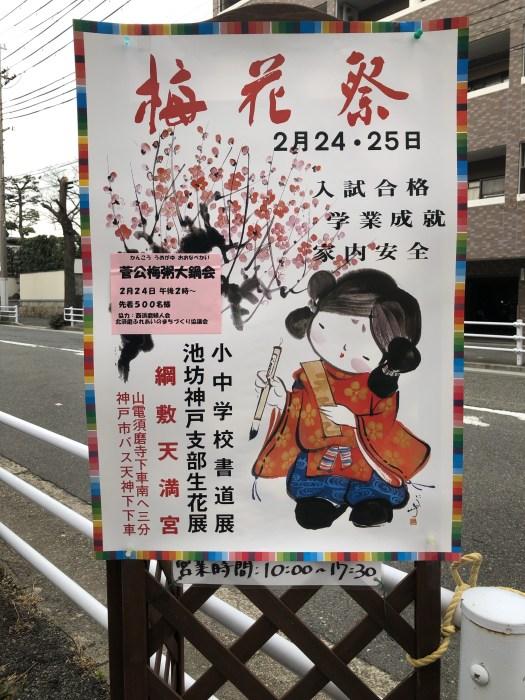 #須磨の天神さん #梅花祭 #梅がゆ #ふるまい