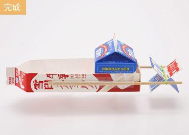 牛乳パック 自由研究 簡単 上級者 低学年 高学年 創意工夫 紙 船 ランプシェイド キャンドル はがき 100均 百均 100円 ヒャッキン