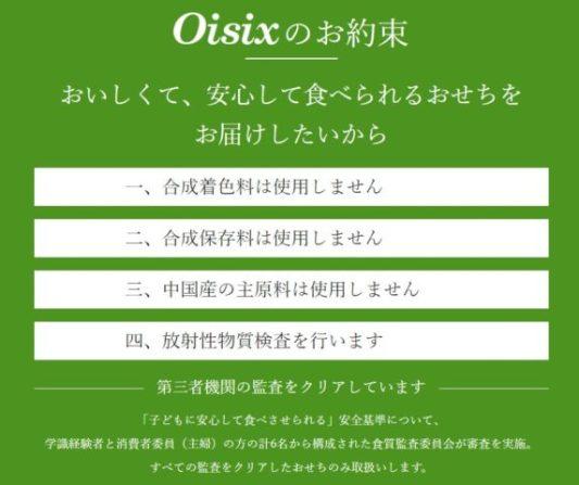 2019 おせち通販 オイシックス Oisix 早割