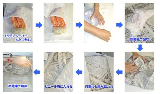 カニ 解凍方法 冷凍 解凍時間 ポーション 生 カニ