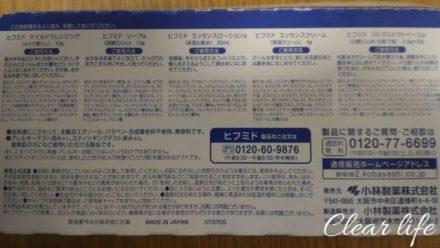 ヒフミド 口コミ エッセンスローション 化粧水 エッセンスクリームクリーム トライアルセット 感想 インナードライ 混合肌 乾燥肌 30代 40代 50代