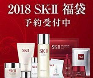 コスメ 福袋 2019 ネタバレ 通販 予約 人気 ブランド いつから SK-Ⅱ
