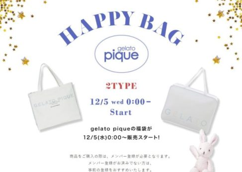 ジェラートピケ gelato pique 福袋 楽天 2019 通販 公式サイト 予約販売 通販