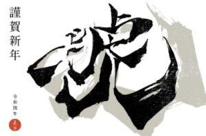 令和4年 喪中はがき 寒中はがき ビジネス 友達 年賀状 2022 無料 テンプレート 和風 おしゃれ イラスト 文字 デザイン 写真 フレーム 素材 虎 寅 とら トラ 厳選 子供向け 干支