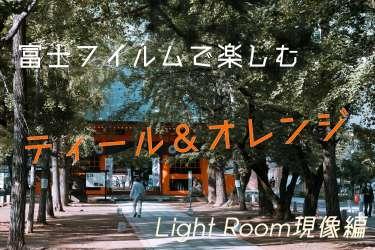 映画っぽい写真になる!ティール&オレンジをLightRoomで再現してみました。