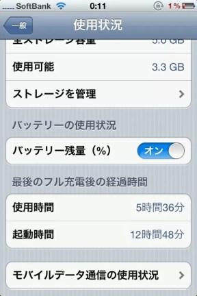 20111113-224722.jpg