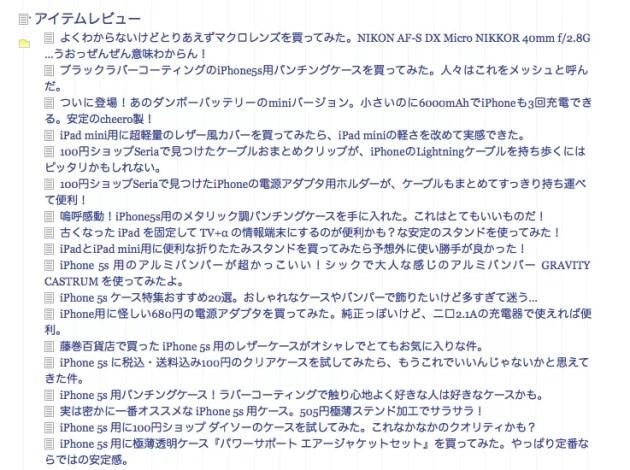 スクリーンショット 2014-01-03 14.07.20