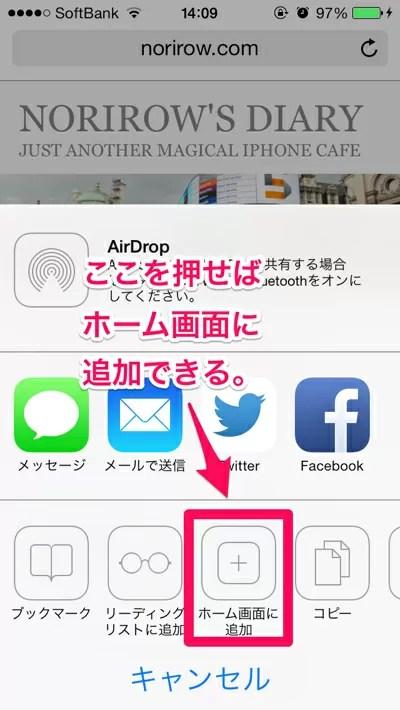 iOS7でSafariのショートカットをホーム画面に置く方法