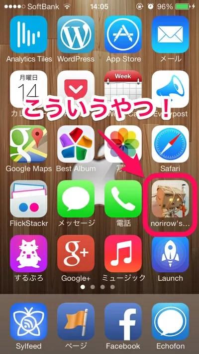 iPhoneのホーム画面にブログのアイコンを表示!