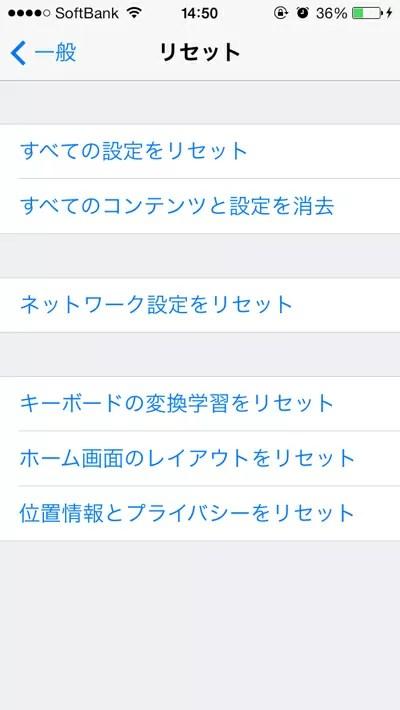iPhoneのリセット項目