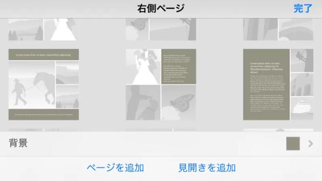 iPhoneのiPhotoでのフォトブックページレイアウト選択2