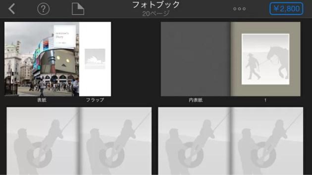 iPhoneのiPhotoでのフォトブックページレイアウト選択1